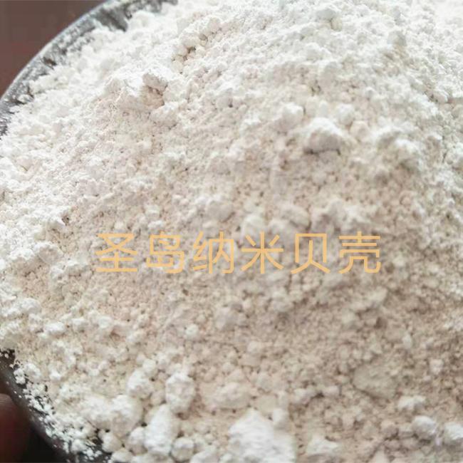 低温煅烧贝壳粉