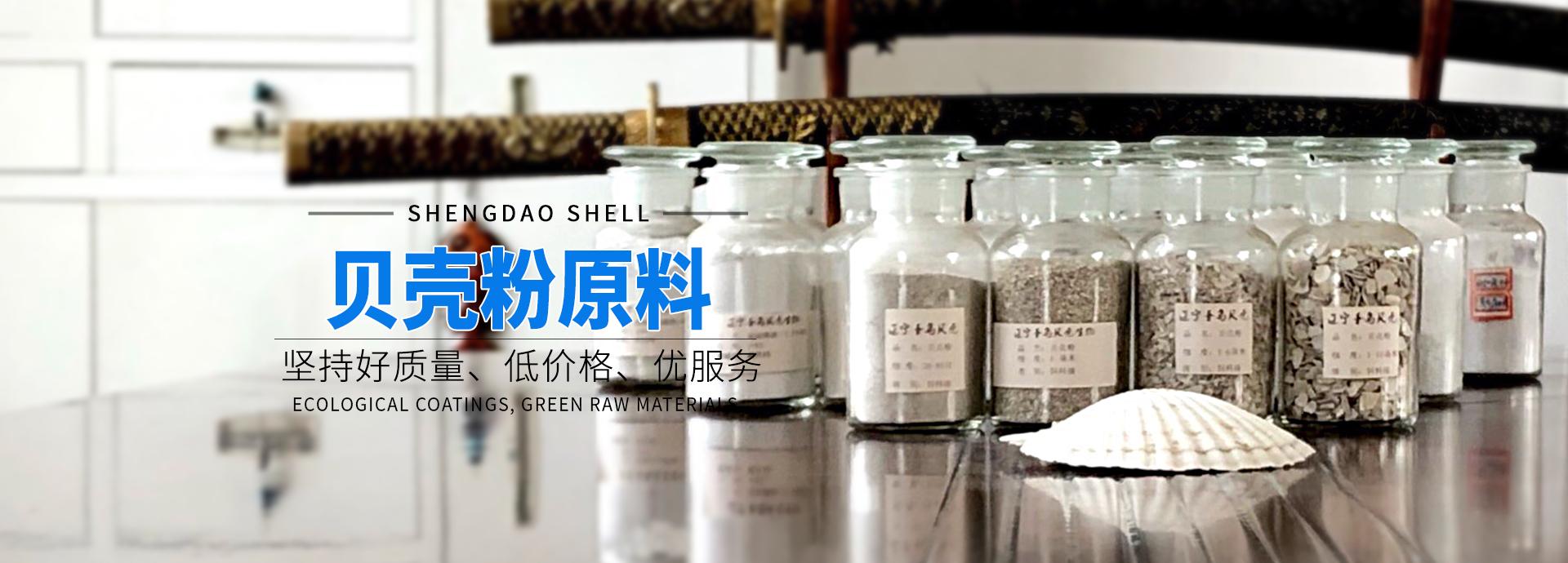 貝殼粉原料