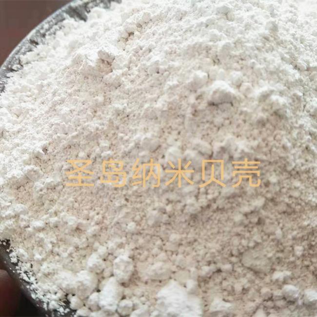 低溫煆燒貝殼粉